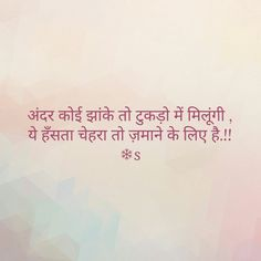 Shyari Quotes, True Quotes, Words Quotes, Qoutes, Mixed Feelings Quotes, Attitude Quotes, Deep Words, True Words, Dear Diary Quotes
