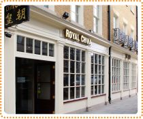 Royal China, London's best Yum Cha (original Baker St).