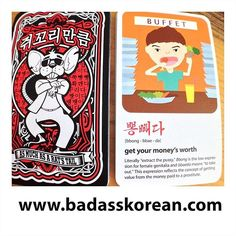 뽕빼다 [bbong-bbae-da] get your money's worth  No comment.  See more at http://www.badasskorean.com #쥐꼬리만큼 #learnkorean #ratstail #koreanslang #seoultips #badasskorean #TIK