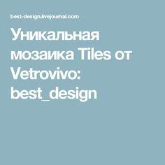 Уникальная мозаика Tiles от Vetrovivo: best_design