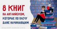 8 книг на английском, которые по плечу даже начинающим
