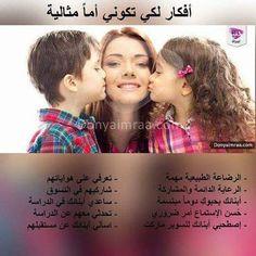 تريدين أن تعرفي هل أنتِ أماً مثالية أم لا؟ تعرفي معنا على الإجابة #طفل #تربية #تربية_الاطفال #امومة #دنيا_امرأة #كويت #كويتيات #كويتي #دبي #اﻻمارات #السعوديه #قطر #kuwait #kuwaitinstagram #doha #dubai #saudi #bahrain #egypt #egyptian #kuwaiti #kuwaitcity