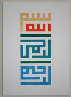 Square Kufic script. Mindblowingly amazing.