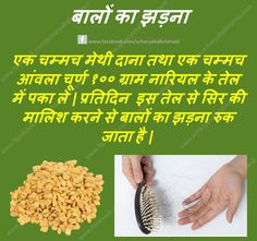 Health Tips In Hindi - Gharelu Nuskhe Good Health Tips, Health And Fitness Articles, Natural Health Tips, Health And Beauty Tips, Healthy Tips, Ayurvedic Remedies, Hair Remedies, Skin Care Remedies, Tips