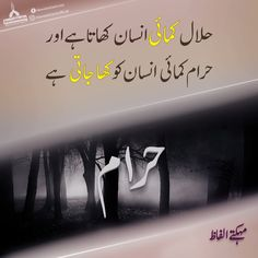 A Global Non-political Non-profit Organization Serving Islam and Sunnah All Around the World. Urdu Funny Poetry, Poetry Quotes In Urdu, Best Urdu Poetry Images, Qoutes, Urdu Quotes Islamic, Islamic Phrases, Muslim Quotes, Besties Quotes, Love Smile Quotes