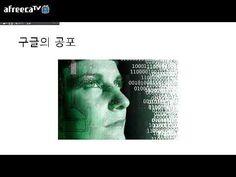 160529 [구글의 배신.. 신이 되려는 구글!] - YouTube