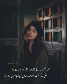 Urdu Poetry 2 Lines, Urdu Funny Poetry, Poetry Quotes In Urdu, Urdu Poetry Romantic, Quotes Deep Feelings, Poetry Feelings, In My Feelings, Father And Girl, Childhood Memories Quotes