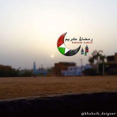 • Ramadan Kareem �� | رمضان كريم �� �� By: Samsung Galaxy s3 neo. �� By: Adobe Photoshop Cc 2016 #رمضان_كريم  #تصميمي #تصوير #تصميم #يوميات #سوداني #مصمم_جرافيك #السودان #الخرطوم #بحري  #art #artworks #illustration #moody #aşk #ramadan #musilm #islam #fotografia #sudan #sudanese #ramadan2017 #foto�� #graphics #design #designer #logosdesign #photography #moodygrams #photooftheday http://tipsrazzi.com/ipost/1524614761038299342/?code=BUohQwjAUDO