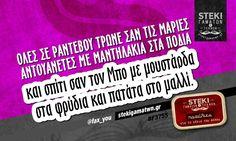Όλες σε ραντεβού  @fax_you - http://stekigamatwn.gr/f3755/