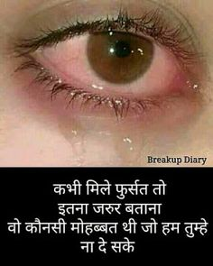 48218454 Pin on Shayari Love Breakup Quotes, Love Hurts Quotes, Heart Touching Love Quotes, True Love Quotes, Hurt Quotes, Love Quotes For Her, Romantic Love Quotes, Sad Quotes, Wisdom Quotes