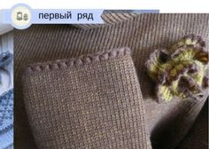 Наборной ряд обвитием. Knitting Machine Patterns, Sewing Art, Knitted Hats, Knitwear, Knit Crochet, Diy And Crafts, Projects To Try, Reusable Tote Bags, Throw Pillows