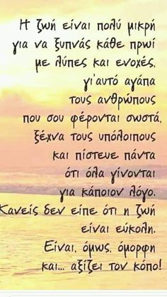 Quotes To Live By, Love Quotes, Positive Quotes, Motivational Quotes, Greek Words, Healing Quotes, Special Quotes, Greek Quotes, Good Vibes