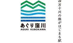 道の駅あぐり窪川ロゴ完成|松葉川温泉のブログ Corporate Branding, Branding Design, Brand Identity Design, Be Design, Modern Logo Design, Japanese Branding, Destination Branding, Japan Logo, Stationery Printing