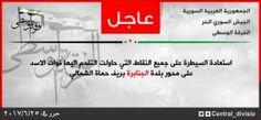قوات النظام تستغل عيد الفطر للتقدم بريف حماه