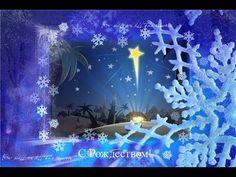 Рождество - YouTube