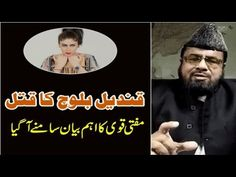Qandeel Baloch Ka Qatal, Mufti Qawi Ka Bean Agia-قندیل بلوچ کا قتل  مفتی...