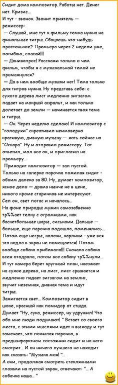 Russian Humor, Funny Expressions, Haha, Jokes, Politics, Humor, Chistes, Ha Ha, Memes