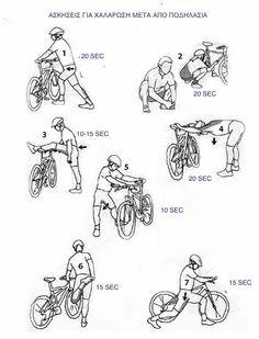 Ασκησεις ζεσταμα/χαλαρωσης ,πριν/μετα απο ποδηλασια .Χρονος περιπου 5 λεπτα #bicycle