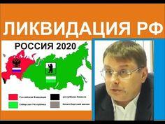 ГД приняла ЗАКОН о ЛИКВИДАЦИИ РОССИИ! - ФЁДОРОВ Евгений