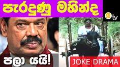 Sinhala Joke Drama - Mahinda Rajapaksa - After Being Defeated-LK Roopa