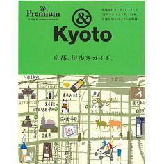 &Premium旅遊情報完全特集:京都散策