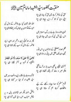 Imam Hussain Poetry, Hazrat Imam Hussain, Hazrat Ali, Imam Ali, Islamic Love Quotes, Muslim Quotes, Urdu Quotes, Funny Quotes, Iqbal Poetry