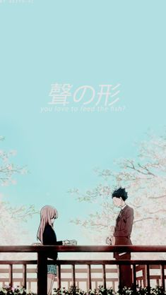 A Silent Voice Iphone Wallpaper Wallpaper Animes, Cute Anime Wallpaper, Animes Wallpapers, Iphone Wallpaper, Aesthetic Japan, Aesthetic Anime, Koe No Katachi Anime, A Silent Voice Manga, A Silence Voice
