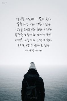 #327 생각을 조심해라 말이 된다. 사진 Calligraphy Text, Caligraphy, Wise Quotes, Art Quotes, Inspirational Quotes, Typography Logo, Lettering, Word Art, Cool Words