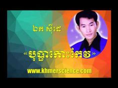 Ek Side song, Ek Siday collection, Khmer oldie song, BOPHA KOH KEO, Khmer song