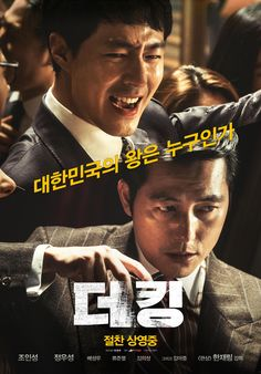 'The King' Genres: Crime and Drama Running Time: 134 min. Directed by: Han Jae-rim Starring: Jo In-sung, Jung Woo-sung. Streaming Vf, Streaming Movies, Hd Movies, Film Movie, Movies Online, 2017 Movies, Action Movies, Jo In Sung, Bae Sung Woo