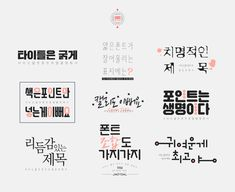 Beautiful fonts to try out Web Design, Typo Design, Lettering Design, Book Design, Branding Design, Cover Design, Typographie Logo, Korean Writing, Leaflet Design