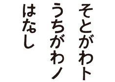 suzukie 展  そとがわとうちがわのはなし