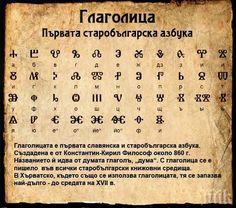 Космическа технология ще помогне на руски учени да разчетат български ръкопис на глаголица