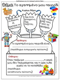 English Activities, Writing Activities, Educational Activities, Learn Greek, Grammar Exercises, Classroom Birthday, Preschool Education, School Worksheets, School Staff