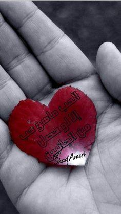 الحب ماهو حب إلا لو حصل من الجانبين