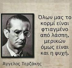 Greek Quotes, Wise Quotes, Philosophy, Literature, Poetry, Wisdom, Thoughts, Sayings, Words