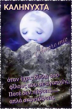 Kali nixta Good Night Sweet Dreams, Greek Quotes, Art Of Living, Picture Quotes, Good Morning, Acting, Friendship, Religion, Sayings