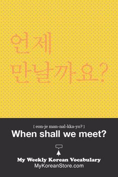 ❋learn korean - when shall we meet (source - http://mykoreanstore.com)