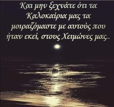 Feeling Loved Quotes, Love Quotes, Lol So True, Greek Quotes, Forever Love, Deep Thoughts, Wise Words, Advice, Relationship