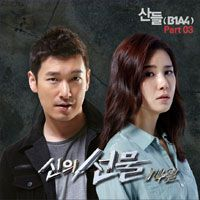 God's Gift 14 Days OST Part 1 - Part 4 | 신의 선물 14일 OST Part 1 - Part 4 - Ost / Soundtrack, available for download at ymbulletin.blogspot.com