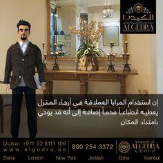 El uso de espejos gigantes alrededor de la casa le da una impresión grandiosa, y puede sugerir que el lugar se está expandiendoإن استخدام المرايا العملاقـة فـي أرجـاء المـنـزل يعطيـه انطباعــاً فخمـاً إضافـة إلى أنه قد يوحي بامتداد المكان  #ALGEDRACharacter #Character #ALGEDRA #ALGEDRAInterior #ALGEDRADubai #Dubai #UAE #AbuDhabi #DubaiMall #MOE #BurjKhalifa #HappyDubai   #الكيدرا #الكيدرا_للديكور #تصميم_الكيدرا #ديكورات_الكيدرا #تصاميم_الكيدرا #تصميم_داخلي_الكيدرا #ديكورات_راقية_الكيدرا #دبي…
