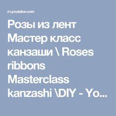 Розы из лент Мастер класс канзаши \ Roses ribbons Masterclass kanzashi \DIY - YouTube