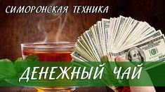 Завариваем денежный чай! Результат сразу же! Невероятная сила чая!