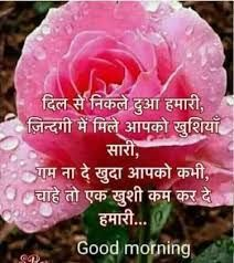 Good Morning Messages Friends, Good Morning Wishes Quotes, Morning Prayer Quotes, Good Morning Image Quotes, Good Morning Texts, Good Morning Inspirational Quotes, Morning Greetings Quotes, Night Qoutes, Gd Morning