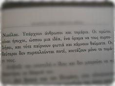 ανθρωποι και τομαρια.. Greek Quotes, Say Something, Out Loud, Word Porn, Food For Thought, Philosophy, Poems, Love You, Thoughts