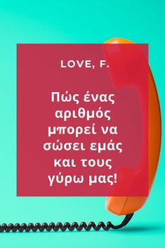 Χρήσιμοι αριθμοί που μπορούν να μας κατευθύνουν πώς να βοηθήσουμε ή να βοηθηθούμε! Greek, Love, Lifestyle, Board, Amor, Greece, Planks