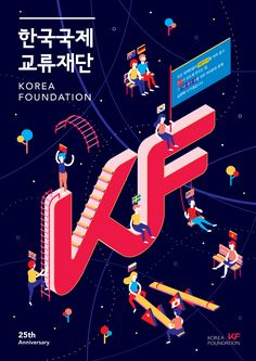 Korea Foundation Poster Design on Behance