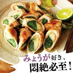 みょうが肉巻きのゆず塩照り焼きのレシピ【オレンジページ☆デイリー】料理レシピをはじめ、暮らしに役立つ記事をほぼ毎日配信します! Japanese Side Dish, Japanese Dishes, Japanese Food, Cooking Tips, Cooking Recipes, Dinner This Week, Healthy Menu, Time To Eat, Food Menu