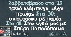 Funny Greek Quotes, Funny Picture Quotes, Funny Images, Funny Pictures, Favorite Quotes, Best Quotes, Jokes Quotes, Just Kidding, True Words