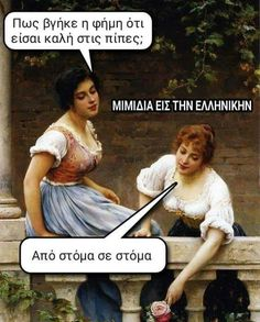Greek Memes, Funny Greek Quotes, Sarcastic Quotes, Ancient Memes, History Jokes, English Quotes, Just Kidding, Funny Stories, Beach Photography